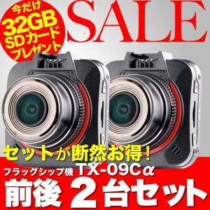 ドライブレコーダー 後方 リア用 前後 セット ほぼ 360度 カバー カメラ一体型 高画質 32GB SDカード付き フルHD TAXION TX-09Cα 車載カメラ 防犯カメラ