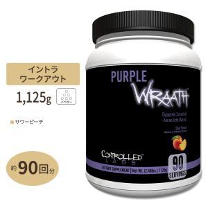 パープルラース サワーピーチ味 90回分 1125g(2.48lbs)CONTROLLED LABS(コントロールラボ)|proteinusa