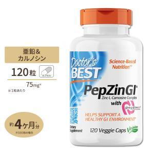 [NEW] PepZin GI(ペプジン GI 亜鉛&L-カルノシン)120粒 2か月分 Doctor's Best(ドクターズベスト)|proteinusa
