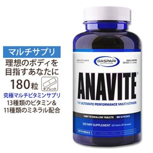 アナバイト マルチビタミン 180粒 GASPARI NUTRITION 正規品 ガスパリ