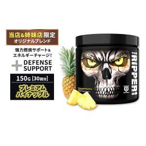 【ポイント5倍】ザ・リッパー ファットバーナー プレミアムパイナップル味 150g 30回分 JNX SPORTS (ジェーエヌスポーツ)|proteinusa