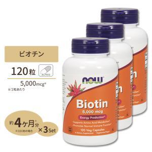 ビオチン ビタミンH 5000mcg 120粒 3個セット NOW Foods ナウフーズ