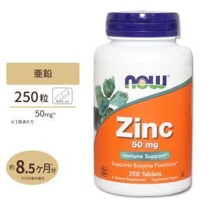 亜鉛(グルコン酸) 50mg 250粒ベジタリアン仕様 NOW Foods(ナウフーズ) ※限定価格...