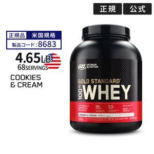 [正規代理店] オプティマム ゴールドスタンダード 100% ホエイ プロテイン クッキー&クリーム...