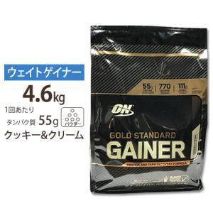 【正規代理店】ゴールドスタンダード ゲイナー プロテイン 4.6KG クッキークリーム オプティマム...