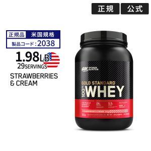 [NEW] ゴールドスタンダード 100%ホエイプロテイン ストロベリー&クリーム 899g(1.98lbs)Optimum Nutrition|proteinusa