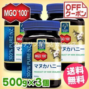 マヌカハニー MGO100+ [500g] ◆3個セット【あすつく】【送料無料】マヌカハニー ニュージーランド産 マヌカ蜂蜜 マヌカ 送料無料|protesun