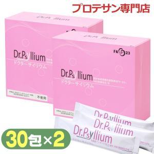 Dr.Psyllium ドクターサイリウム[30包] ◆2箱セット【あすつく】【送料無料】サイリウム オオバコ サプリ 食物繊維 乳酸菌 オオバコダイエット ニチニチ製薬|protesun