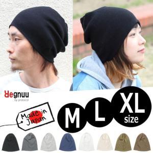 帽子 メンズ 夏用 大きい LL ニット帽 リブコットン ワッチキャップ レディース 大きめ 薄手 40代 春 春夏 送料無料|protocol
