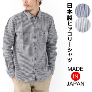 ヒッコリーシャツ メンズ 日本製 シャツ ヒッコリーワークシャツ レディース ストライプ アウトドア コットン100%|protocol