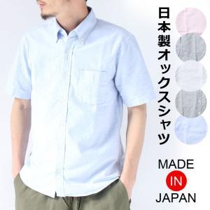 ボタンダウンシャツ 半袖 メンズ オックスフォード made in Japan|protocol