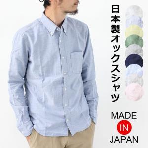 ボタンダウンシャツ メンズ シャツ 長袖 無地 オックスフォードシャツ 国産 長袖シャツ 日本製|protocol