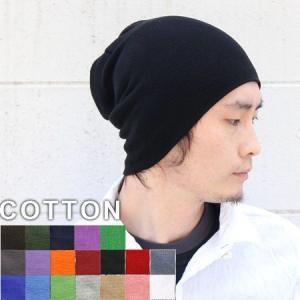 ニット帽 帽子 メンズ 夏用 大きい 帽子 40代 無地 コットン ロング ビーニー レディース 綿 春 夏 春夏 薄手|protocol