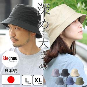 バケットハット レディース つば 短め メンズ 大きいサイズ  大きめ 帽子 サファリハット Pgeek コットン レディース 春 夏 春夏 送料無料|protocol