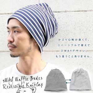ニット帽 メンズ 冬 大きい 帽子 レディース ネックウォーマー ワッフル リバーシブル ボーダー ワッチキャップ 秋 秋冬|protocol