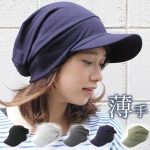 帽子 レディース 40代 春夏 グレー キャスケット メンズ 綿 uv ライト コットン キャップ 夏用 大きめ 自転車 アウトドア 送料無料|protocol