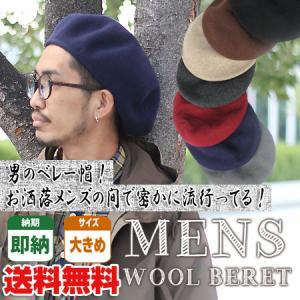 ベレー帽 かぶり方 50代 帽子 メンズ 冬用 大きいサイズ 秋 レディース ウール シンプル 大きめ 大きい protocol