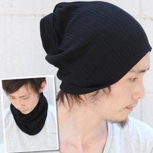 ニット帽 帽子 メンズ ニット帽 マルチガーゼ 3WAY ワッチキャップ レディース 送料無料|protocol