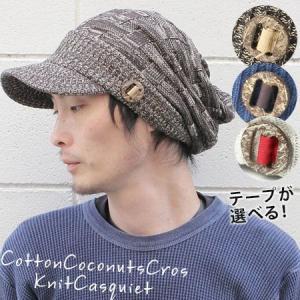 つば付きニット帽 キャスケット 帽子 メンズ コットン ココナッツ クロス編み 白 黒 ゴルフ ニット帽 レディース ツバ付ニットキャップ|protocol