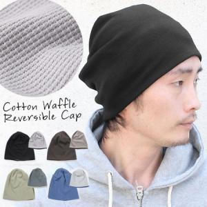 ニット帽 帽子 メンズ リバーシブル コットン ワッフル ワッチキャップ 40代 レディース夏 / 送料無料|protocol