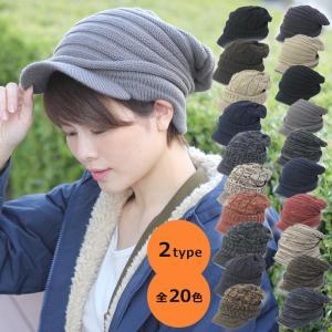 つば付きニット帽 メンズ 帽子 アクリル つば付き ニット帽 キャスケット レディース|protocol