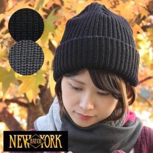 ニット帽 帽子 メンズ 冬 大きい 秋 帽子 レディース ウール NEW YORK HAT ニューヨークハット WOOL CHUNKY 帽子 #4513 秋冬|protocol