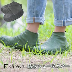 シューズ 防水カバー メンズ Kateva+ 防水 シューズカバー 泥除け 靴 レインカバー 雨具 レインシューズ 山登り 登山 キャンプ|protocol