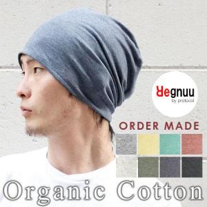 ニット帽 夏 メンズ 医療 日本製 大きめ オーガニックコットン 帽子 夏用 リバーシブル メンズ 薄手 プレミアム レディース|protocol