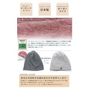 ニット帽 夏 メンズ 医療 日本製 大きめ オーガニックコットン 帽子 夏用 リバーシブル メンズ 薄手 プレミアム レディース|protocol|03