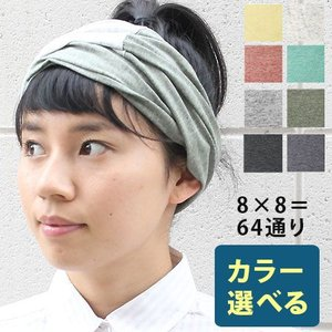 ターバン ヘアバンド レディース スキンケア メンズ オーガニックコットン 日本製 プレミアム 送料無料|protocol