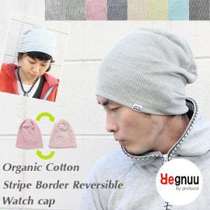 コットン ニット帽 メンズ オーガニックコットン 帽子 ボーダー レディース プレミアム リバーシブル ワッチキャップ 送料無料|protocol