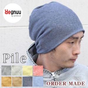 コットン ニット帽 メンズ オーガニックコットン 帽子 おしゃれ レディース プレミアム パイル 送料無料|protocol
