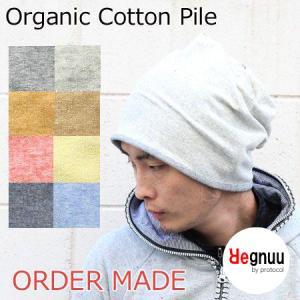 ニット帽 夏 メンズ 日本製 タオル地 オーガニックコットン 帽子 レディース プレミアム コットン パイル 3WAY リバーシブル ワッチキャップ 送料無料|protocol