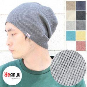 帽子 メンズ 40代 ニット帽  レディース 日本製 プレミアム リバーシブル ワッフル ワッチキャップ 送料無料|protocol