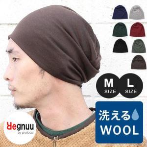 ニット帽 帽子 メンズ 日本製 帽子 40代 レディース プレミアム ウール ワッチキャップ 大きいサイズ 送料無料|protocol