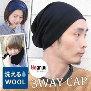 帽子 メンズ 40代 薄手 ニット帽 ウール 3WAY プレミアム 洗える 100% レディース 送料無料|protocol