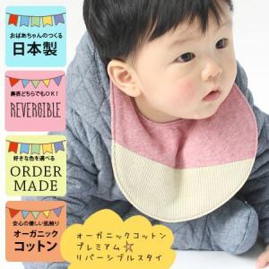 スタイ ベビー おしゃれ 赤ちゃん 日本製 オーガニックコットン 無地 プレミアム リバーシブル まえかけ 綿100% タオル地|protocol