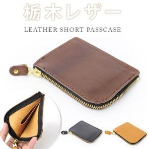 日本製 栃木レザー コインケース 財布 ショートパスケール オイルレザー 本革 レザー|protocol