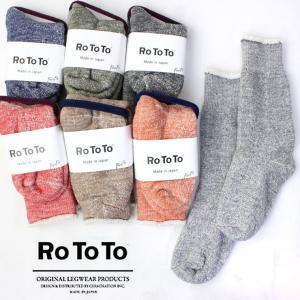 ロトト 靴下 メンズ SOCKS RoToTo DOUBLE FACE SOCKS R1001 レディース / 送料無料|protocol
