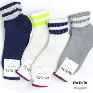ロトト 靴下 ラインショートソックス R1020|protocol