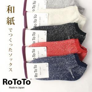 靴下 メンズ レディース ロトト ROTOTO WASHI SOCKS SHORT 和紙ソックス アンクルソックス|protocol