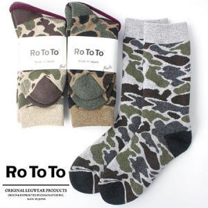 rototo 靴下 迷彩 カモ メンズ l CAMO SOCKS 靴下 SOCKS / 送料無料|protocol
