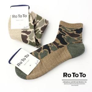 ロトト 靴下 メンズ ROTOTO CAMO SOCKS カモ ショートソックス R1041|protocol