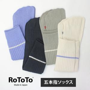 ロトト 靴下 メンズ ロトト ソックス 5本指 シークレット ファイズフィンガーズ R1207 / 送料無料|protocol