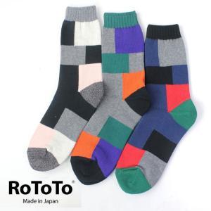 ROTOTO ロトト ソックス 靴下 パッチワークソックス R1215 / 送料無料|protocol