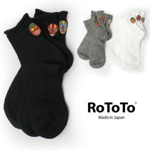 rototo 靴下 レディース メンズ ロトト ソックス 靴下 3枚セット ルチャII R1235 / 送料無料|protocol