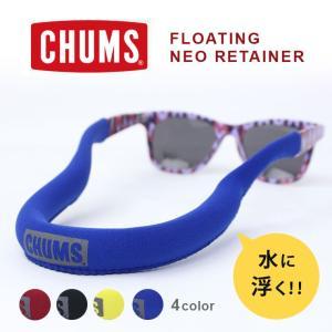 チャムス CHUMS メガネストラップ CHUMS FLOATING NEO フローティングネオ CH61-0110 浮く|protocol