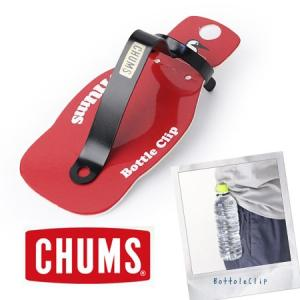 ペットボトル ホルダー / CHUMS チャムス CHUMS Bottle Clip チャムスボトルクリップ CH62-0109