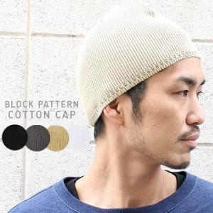 ニット帽 メンズ 帽子 40代 無地コットン イスラム帽 キャンプ フェス 小物|protocol