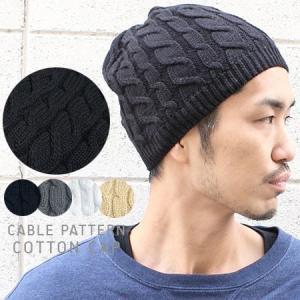 帽子 メンズ 秋 イスラム帽 ニット帽 コットン ケーブル編み ワッチキャップ イスラム帽 ビーニー|protocol
